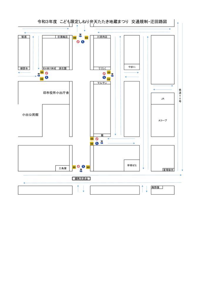 交通規制・迂回路図